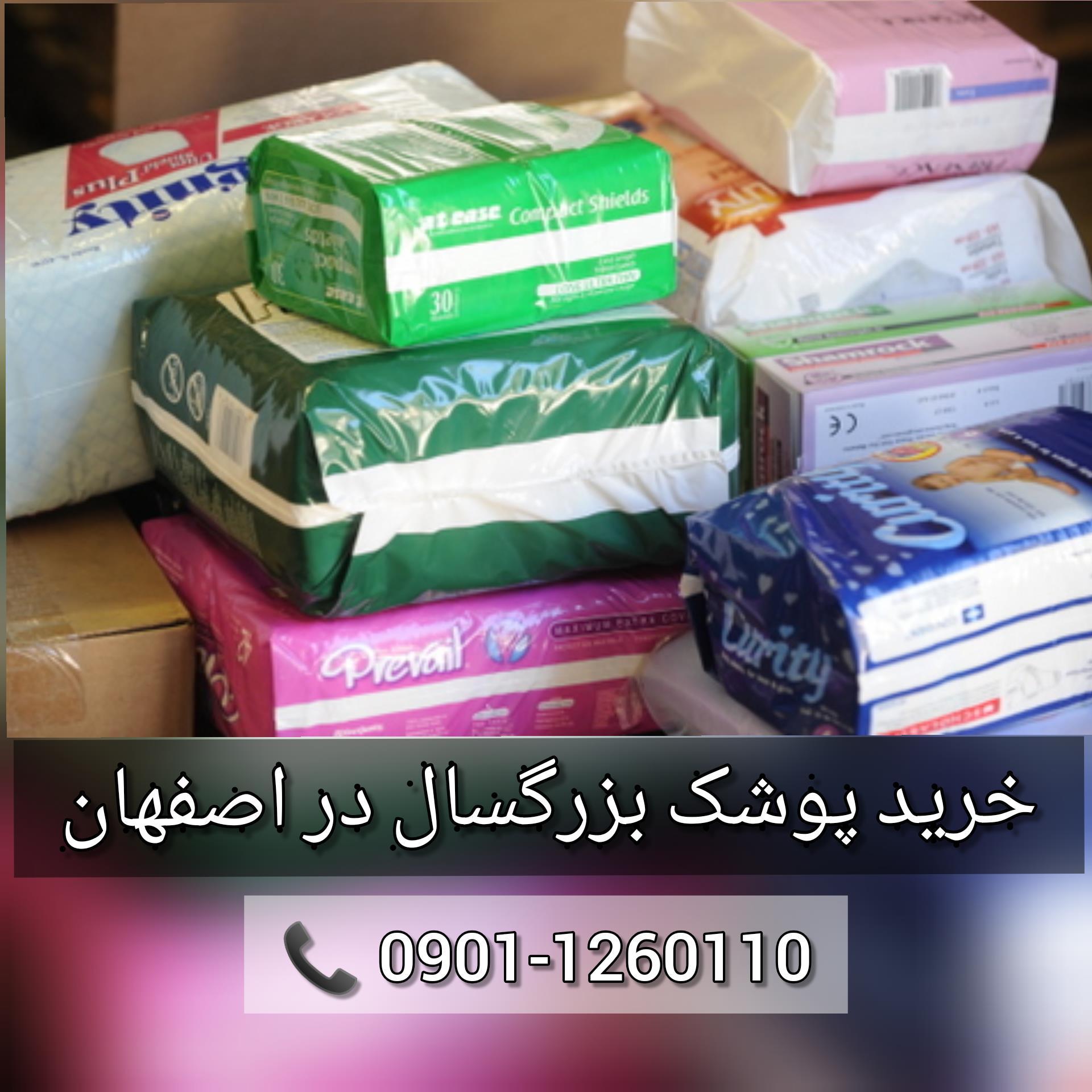 خرید پوشک بزرگسال در اصفهان به قیمت عمده