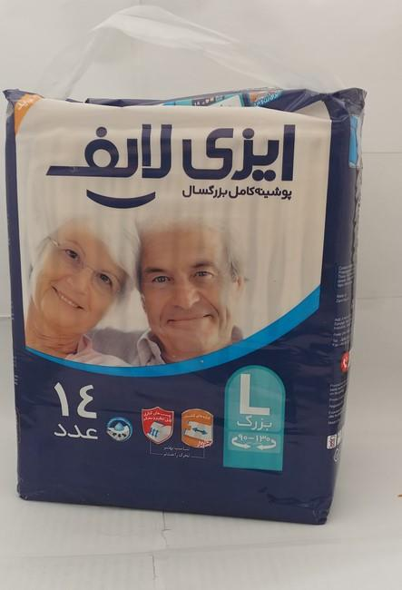 فروش پوشک بزرگسال ایزی لایف