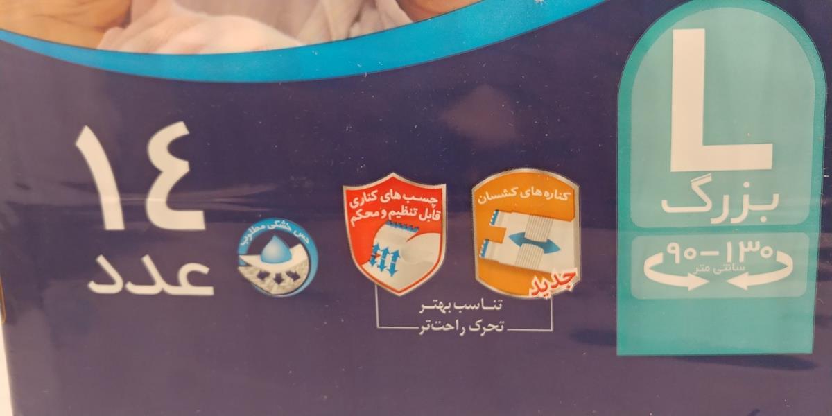 فروش عمده پوشک بزرگسال ایزی لایف چسبی در کرج و تهران