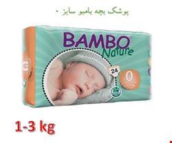 پوشک بچه بامبو سایز 0 بسته 24 عددی