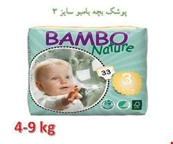 پوشک بچه بامبو سایز 3 بسته 33 عددی