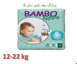 پوشک بچه بامبو سایز 5 بسته 27 عددی