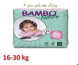 پوشک بچه بامبو سایز 6 بسته 22 عددی